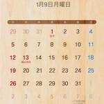 卓上カレンダー2014-3