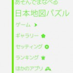 あそんでまなべる 日本地図パズル5