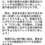 東洋医学診断チャート4