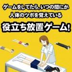 つぼのスキル習得&コレクションズ1