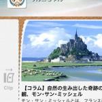 H.I.S. -海外旅行のワクワクするお得な情報やクーポンをお届け1