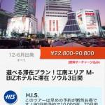 H.I.S. -海外旅行のワクワクするお得な情報やクーポンをお届け4