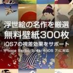 浮世絵の高画質壁紙 無料 iOS7対応1