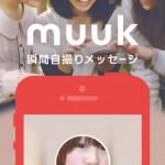 瞬間自撮りメッセージ muuk (ムーク) 2