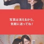 瞬間自撮りメッセージ muuk (ムーク) 5