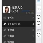やる気UP!ToDoアプリ-LvUP5