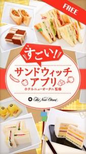 すごい!サンドウイッチアプリ無料版1