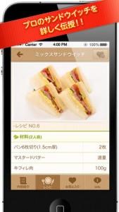 すごい!サンドウイッチアプリ無料版3