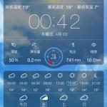 気象ライブ・リローデッド1