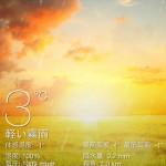 気象ライブ・リローデッド2