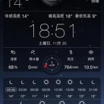 気象ライブ・リローデッド4