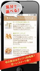 すごい!サンドウイッチアプリ無料版2