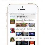 人気アプリを動画で紹介!1