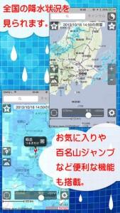 雨かしら?[お天気地図]1