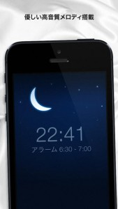 Sleep Cycle alarm clock4