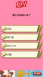 アニメキャラ診断4