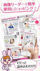 マキアプリ3