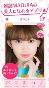 マキアプリ1