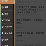newsHUB5