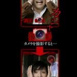 ぱちんこ クロユリ団地 ミノルカメラ2