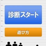背くらべ for iPhone1