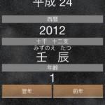 日本の年号2