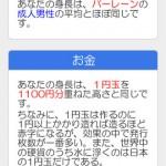 背くらべ for iPhone5