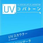 大正製薬 UVコパトーン(今日の紫外線はどのくらい?スカウターを使ってUVレベルを確認しましょう。)1