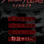 ぱちんこ クロユリ団地 ミノルカメラ1