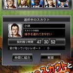 プロ野球ドリームナイン SUPER STARS4
