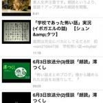 MusicNico オフライン再生 音楽 動画 プレーヤー for ニコニコ動画3