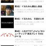 MusicNico オフライン再生 音楽 動画 プレーヤー for ニコニコ動画1