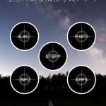 星空のある風景写真アプリ1