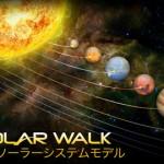 Solar Walk - 3Dのソーラーシステムモデル1