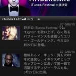 iTunes Festival London 20131