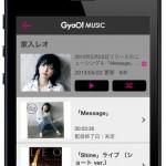 無料音楽ビデオ(歌詞付き) GyaO! MUSIC2