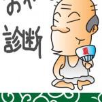 おやじ診断20131