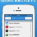 Push Launcher - アプリのショートカット3