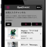 無料音楽ビデオ(歌詞付き) GyaO! MUSIC4