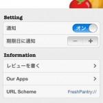 賞味期限メモ FreshPantry5