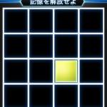 限界記憶Lv99-4