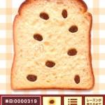 ほじほじレーズンパン1
