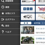 テレビ東京ビジネスオンデマンド4