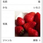 レシピde冷蔵庫3