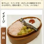 アニメごはんのレシピ2
