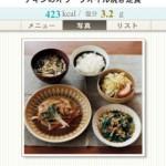 体脂肪計タニタの社員食堂4