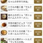 アニメごはんのレシピ4