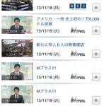 テレビ東京ビジネスオンデマンド3