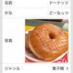 レシピde冷蔵庫5