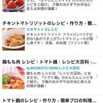 レシピde冷蔵庫2